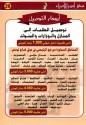 Ameer Al-Omaraa - أمير الأمراء