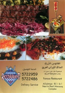 Fanous Restaurant - مطعم فانوس
