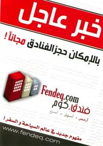 Fendeq - فندق
