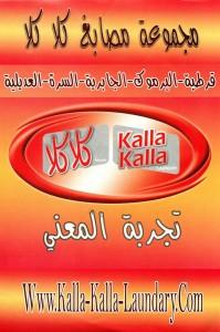 Kalla Kalla Laundry - مصابغ كلا كلا