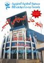 Khaldiya Co-op - جمعية الخالدية