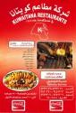 Kuwaitana Restaurant - مطعم كويتانا