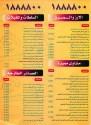 Shahrayar Restaurant - مطعم شهريار