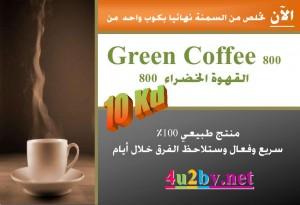 Green Coffee 800 - القهوة الخضراء 800