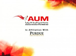 American University of the Middle East - جامعة الشرق الاوسط الآمريكية
