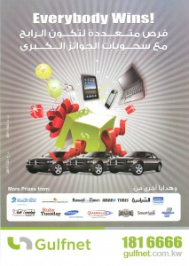 Gulfnet Communications - شبكة الخليج للاتصال