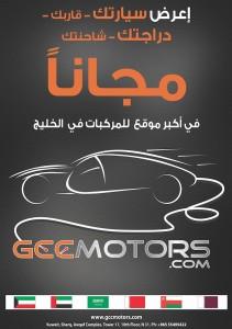 GCC Motors - موترز GCC