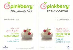 Pinkberry - Swirly Goodness -  بينك بري