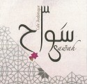 Sawwah – Cafe Arabesque - سواح