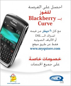 Qualitynet - Win a Blackberry Curve - كوالتي نت