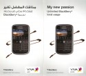 VIVA – Blackberry - فيفا - بلاكبيري