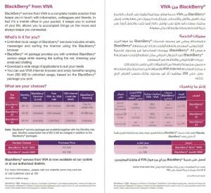 VIVA - Blackberry - فيفا - بلاكبيري