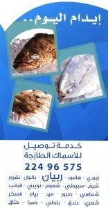 Zubaidy Center Fisheries - زبيدي سنتر للأسما