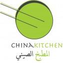 China Kitchen - المطبخ الصيني
