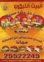 Al-Bait Al-Turkey Restaurant - مطعم البيت التركي