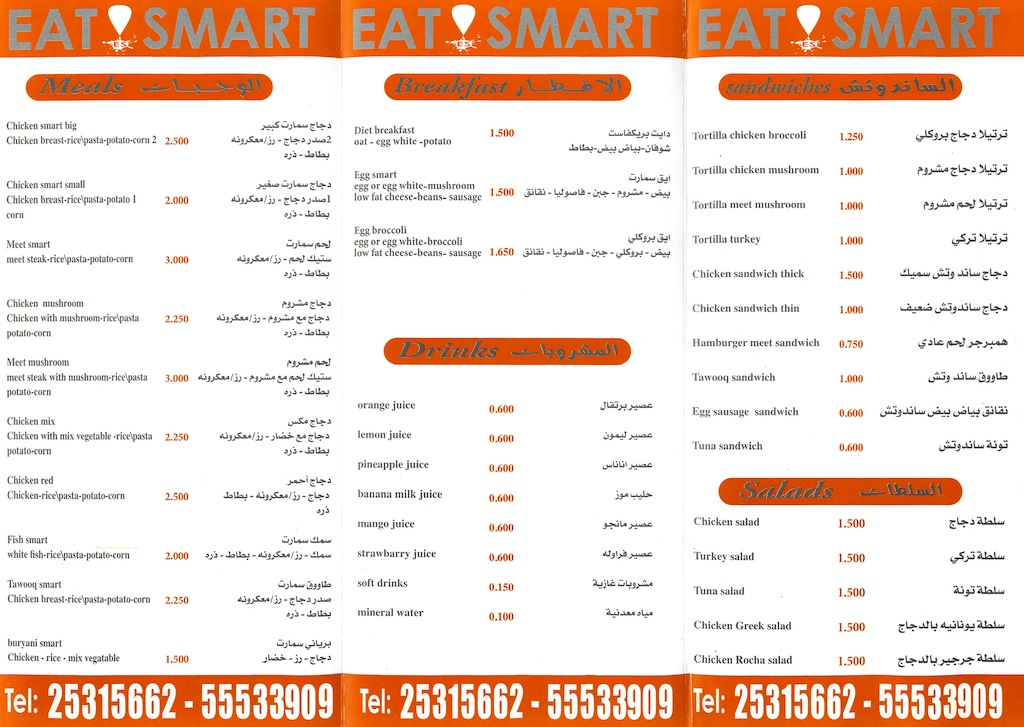 eat smart restaurant kuwait paper dump. Black Bedroom Furniture Sets. Home Design Ideas
