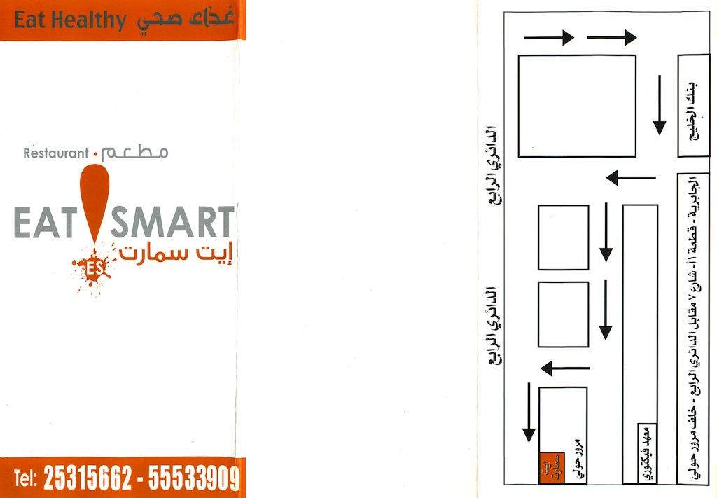 eat smart restaurant kuwait paper dump. Black Bedroom Furniture Sets. Home Design Ideas