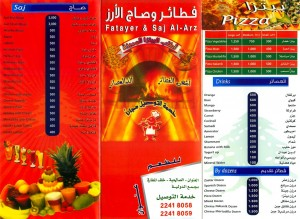 Fatayir & Saj Al-Arz - فطائر و صاج الأرز