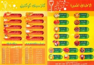Khaldiya Juice - عصير الخالدية