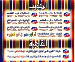 Sahraan Restaurants - مطاعم سهران