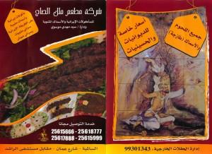 Malik Al-Saaj Restaurant - مطعم ملك الصاج