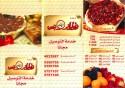 Fatayir W Bes - فطاير و بس