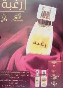 Al-Mumayaz - Raghba - رغبة المميز