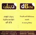 dBite - دي بايت