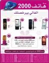 Mobile 2000 - هاتف 2000