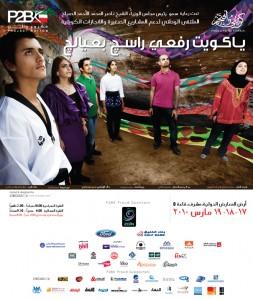P2BK - Proud To Be Kuwaiti - كويتي و افتخر