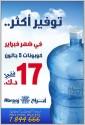 Abraaj Water - مياه أبراج