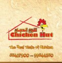 Chicken Hut - كوخ الدجاج
