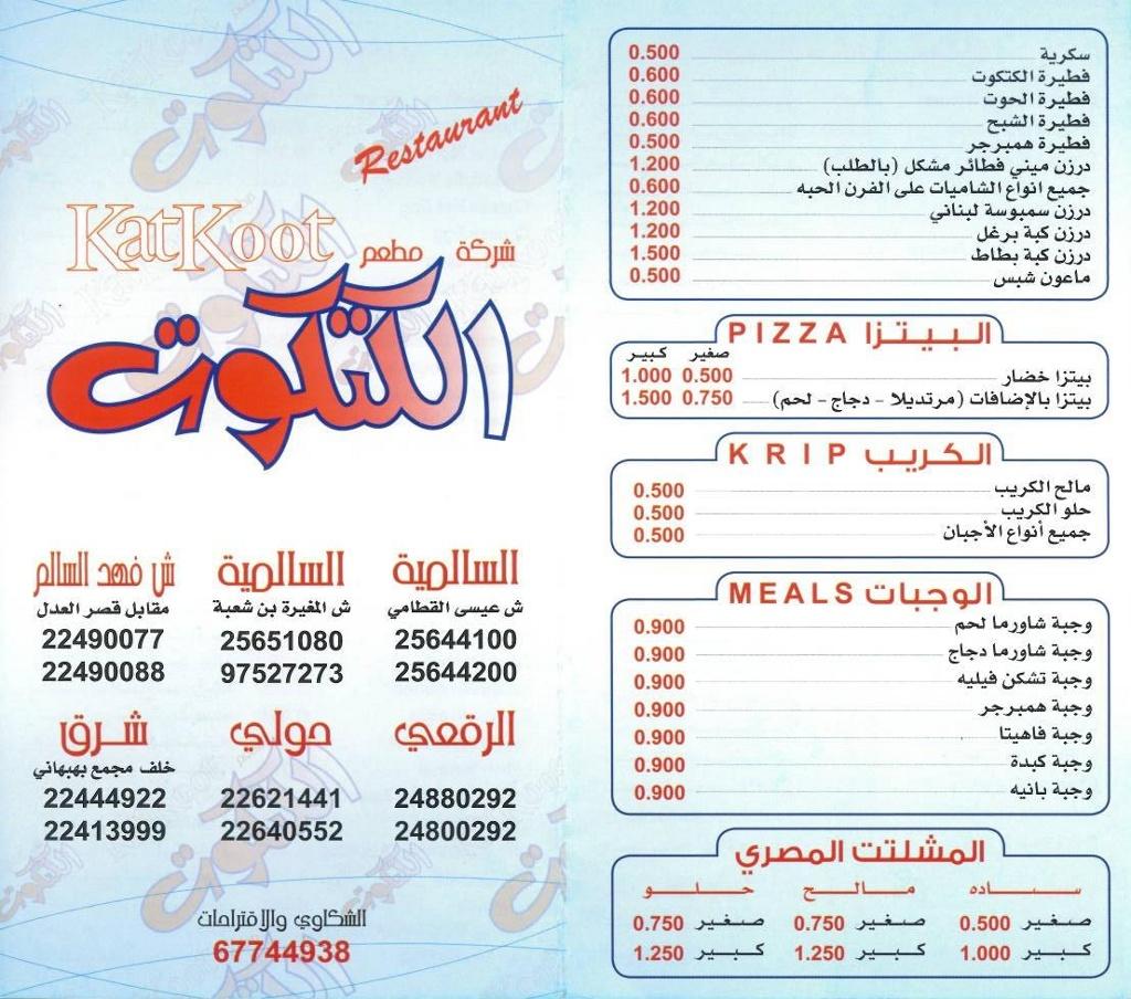 Katkoot Restaurant Kuwait Paper Dump