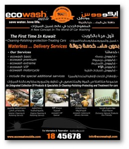 Ecowash - ايكو واش