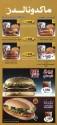 McDonald's - ماكدونالدز