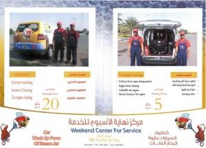 Weekend Center Service - مركز نهاية الأسبوع للخدمة