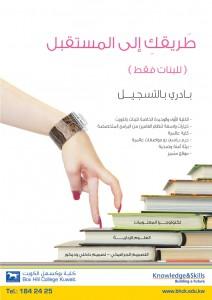 Box Hill College Kuwait - كلية بوكسهل الكويت