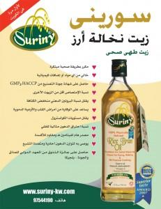 Suriny - سوريني