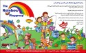 The Rainbow Playgroup - حضانة رينبو
