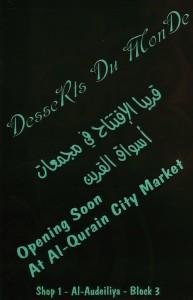 DesseRts Du MonDe - ديزيرتز دو موند