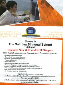 Salmiya Bilingual School - مدرسة السالمية ثنائية اللغة