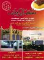 Al-Rafideen Restaurant - مطعم الرافدين