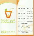 Al-Dahia Juices and Frozen Yoghurt - عصير الضاحية