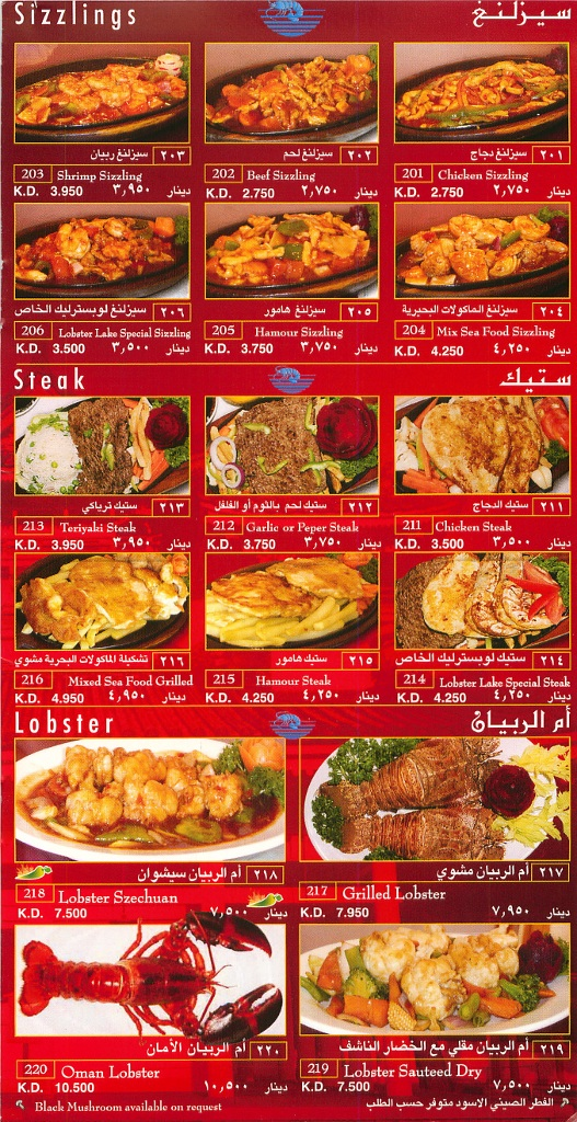 White House Restaurant Kuwait Menu
