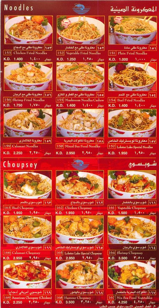 Lobster Lake Restaurant   Kuwait Paper Dump