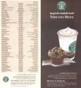 Starbucks - ستاربكس