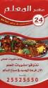 Al-Mualim Restaurants - مطاعم المعلم