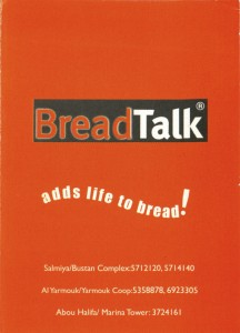Bread Talk - برد توك