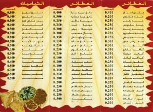 Fatayer Faiha - فطائر و معجنات الفيحاء