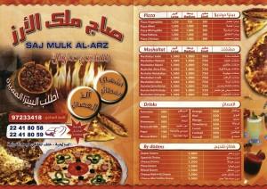 Saj Mulk Al-Arz - صاج ملك الأرز
